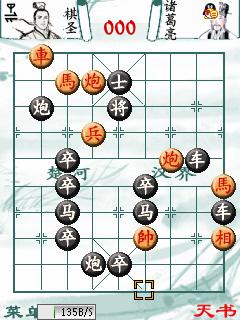 求中国象棋大师Ⅱ扬州第十一关解法.求高人解决图片