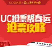 抢火车票,上UC浏览器!