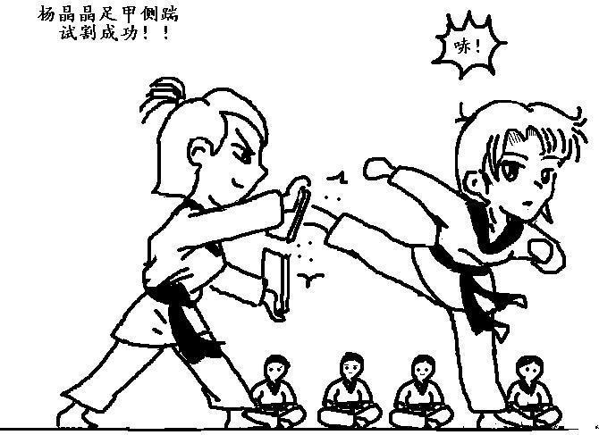 【贴图】《同桌的你》番外篇《跆拳道》图片