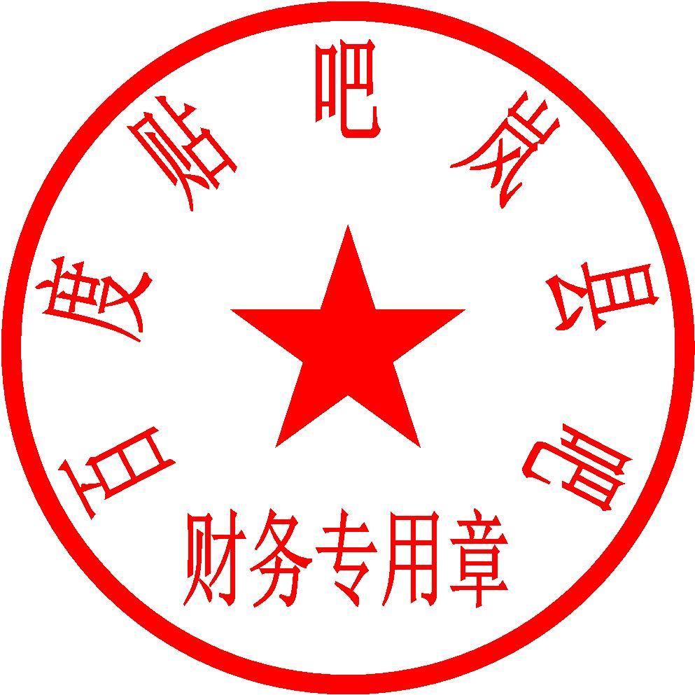 民政局印章图片图片大全 局,民政局,政府和村委公章的证