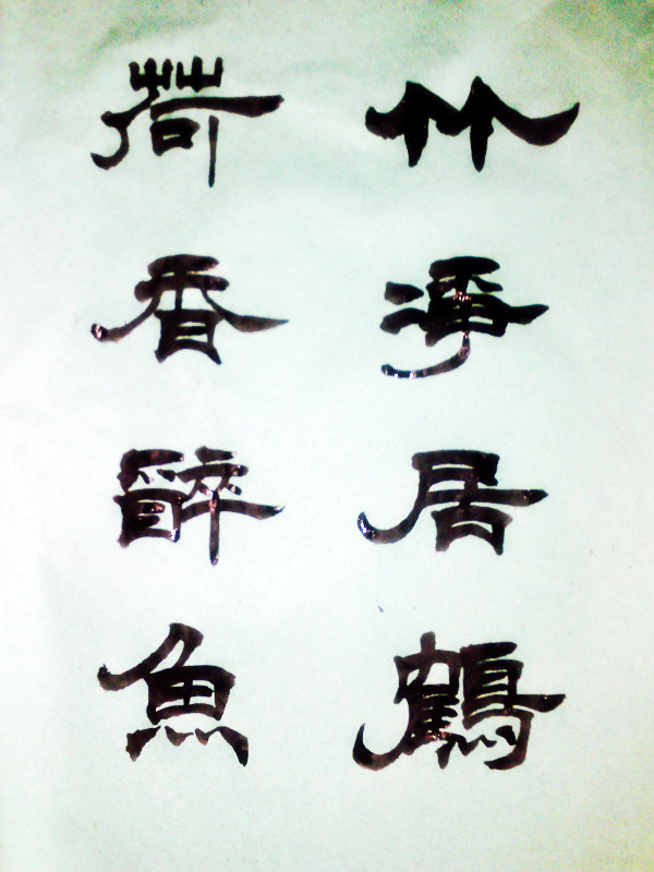 欢迎加入中国临西书画群236146373图片