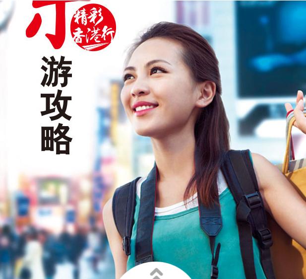 【壕卡权益专栏】精彩香港行--乐游攻略/
