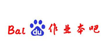 作业本吧logo图签设计发布专贴图片
