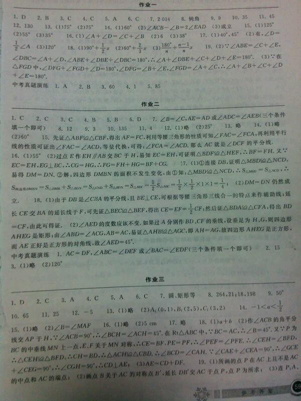下册数学课本八年级上册数学课本图片高清图片