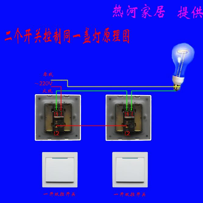 两开单控开关接线图 双联单控开关接线图图片