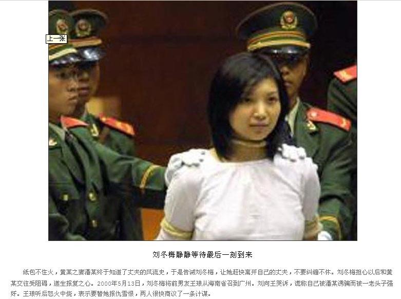 中国近30年来三大美女死刑犯转发