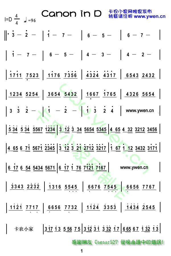 带数字钢琴谱图片大全 卡农钢琴谱带数字怎么