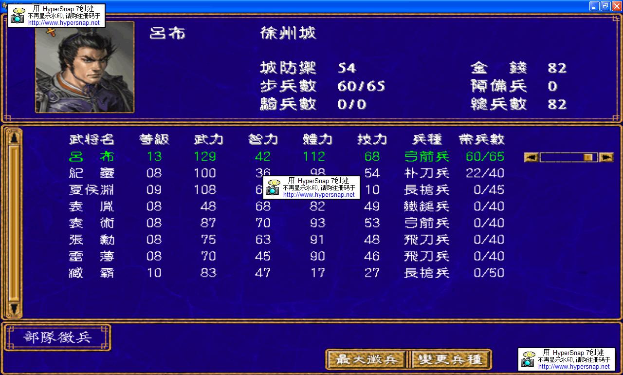 陈沐三国1.68p困难难度