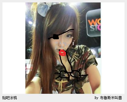 上海美女秀下限 自曝穿比基尼军装与日本帅哥开房