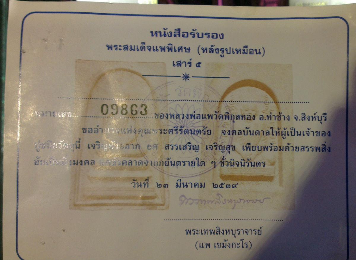 泰文纹身图案 翻译分享展示图片
