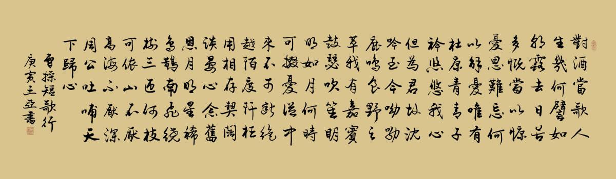 书法 书法作品 1200_350图片