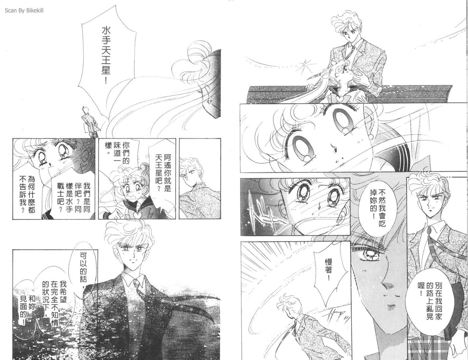 美少女战士h版漫画