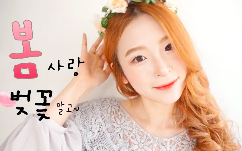 v=8ldrcd6cfbq ( ) flower blossoms makeup tutorial - 评论查看