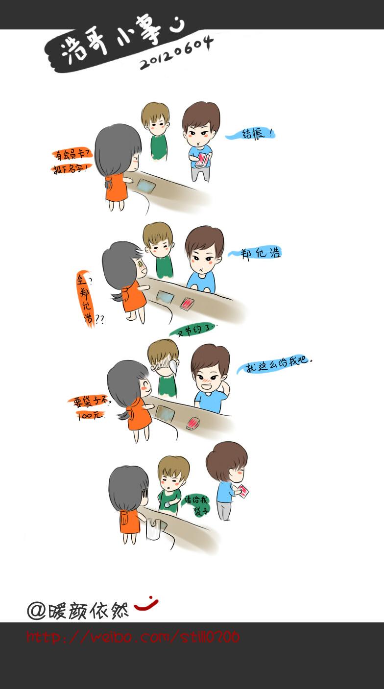 四平二龙湖浩哥纹身分享展示图片