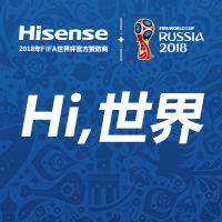 海信赞助世界杯,看直播领赞助商大礼包!