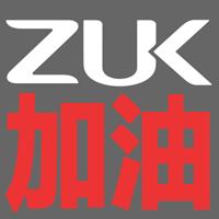 为ZUK Z1手机发布加油送祝福