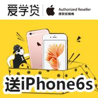 大学生嗨购节,狂撒钱,送iPhone6s