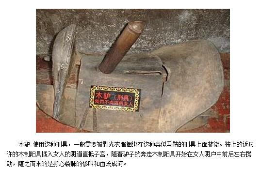 古代处罚出轨女人的残酷刑具图片