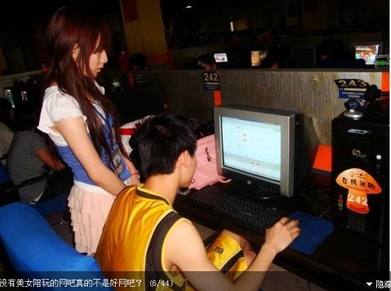 没有美女陪玩的网吧不幸福