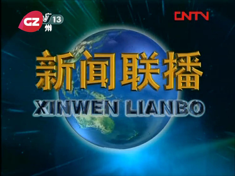 建议广州台综合频道每天19点转播中央台新闻联播图片