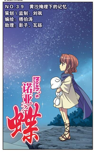 【飒飒】飒漫画30位美女