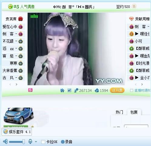 苏仨yy直播间_yy酥菲照片图片yy毒药照片苏仨 ...