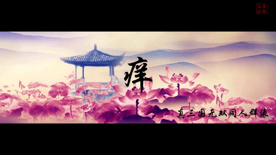 撩妹三国广告视频