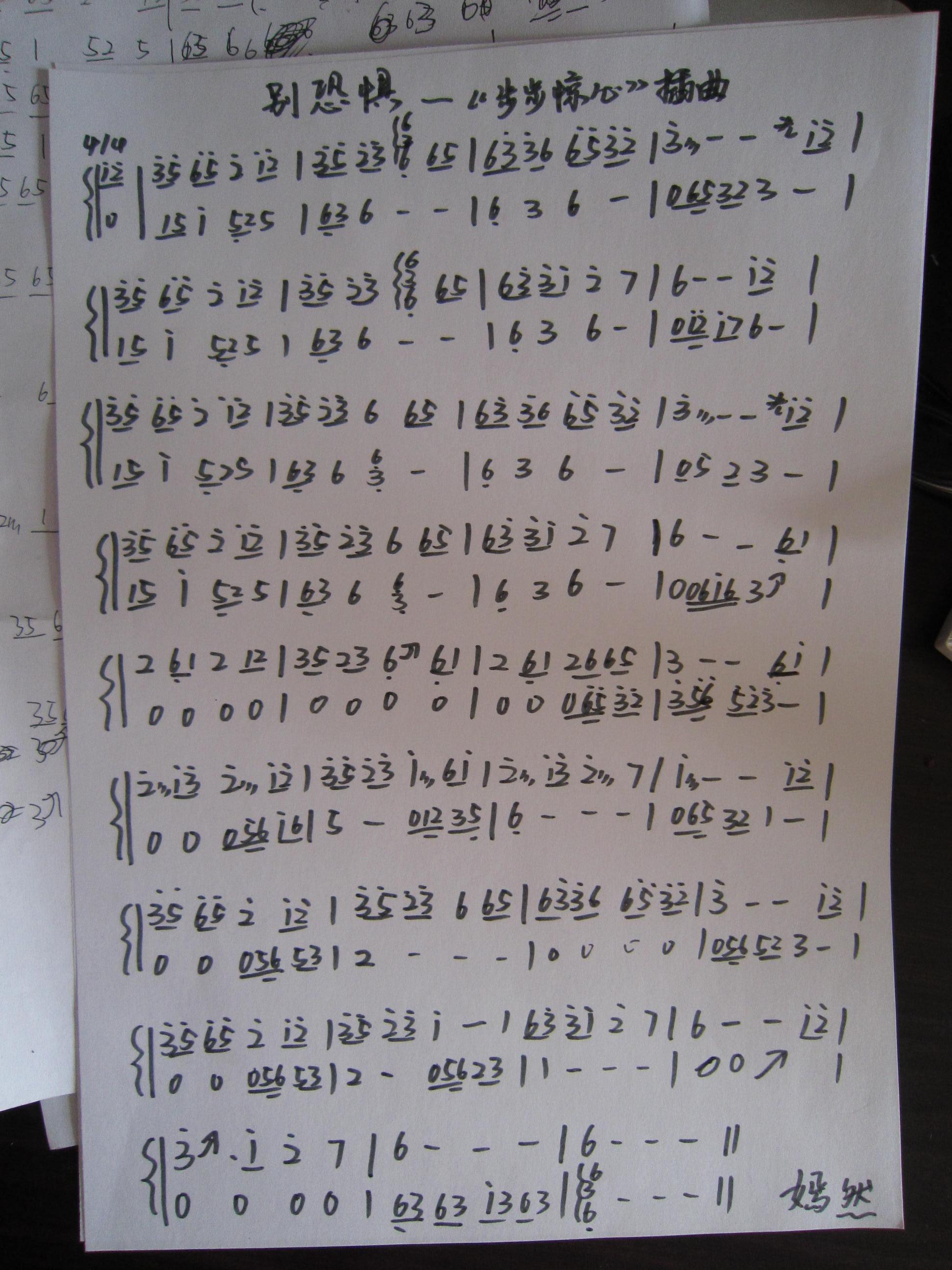 插曲)(陶笛谱)(800x1288,226k)   答:《一念执着》胡歌 阿兰的高清图片