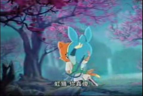 虹猫蓝兔之古代虹蓝恋