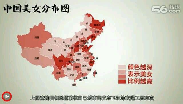 中国区域美女分布图被我弄到了!不敢独享