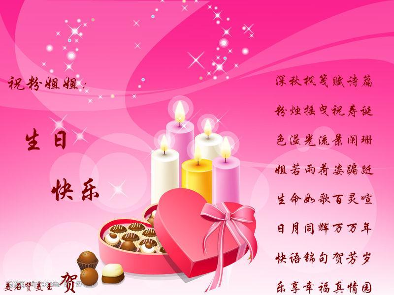 【守护真情-祝福篇】美石赞美玉祝粉姐姐生日快乐!图片