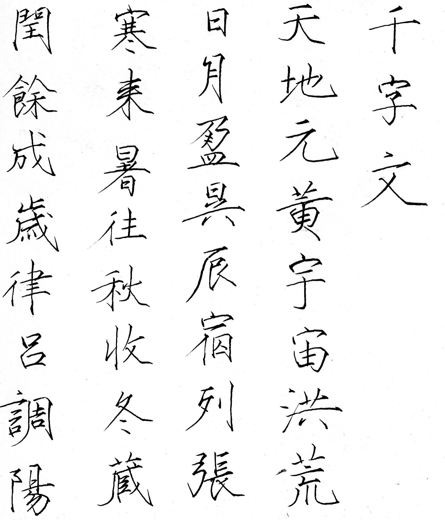 宋体书法,宋体书法字帖图片图片