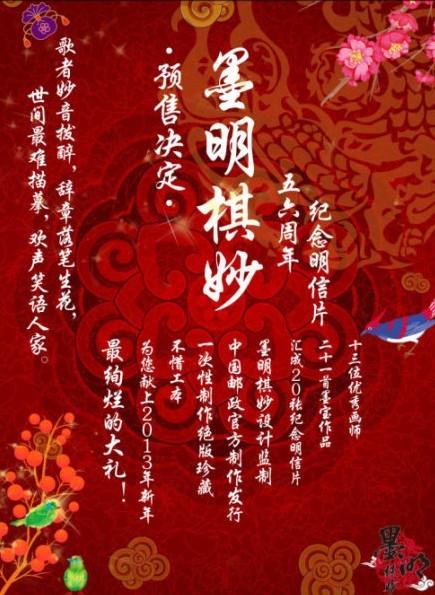 【千秋莫负】墨明棋妙五六周年纪念明信片的预售决定图片