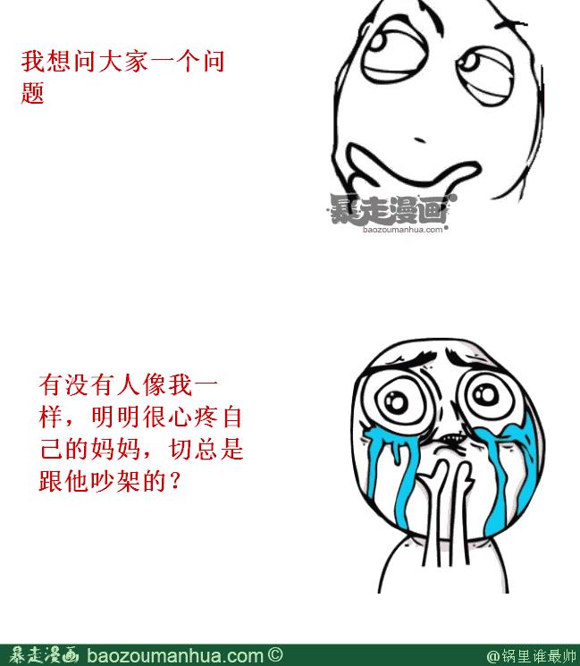 感动】暴走漫画 (649x745)图片