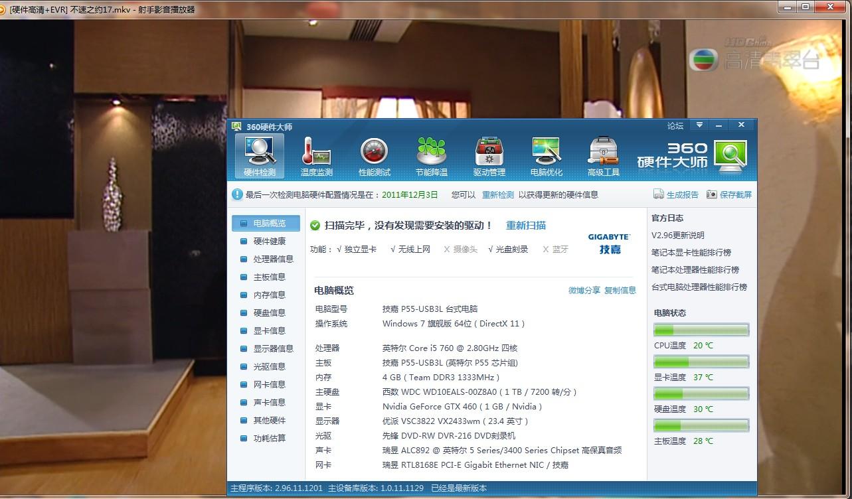 笔记本风扇转速检测_拨掉cpu风扇电源 测试 _ 电脑 吧