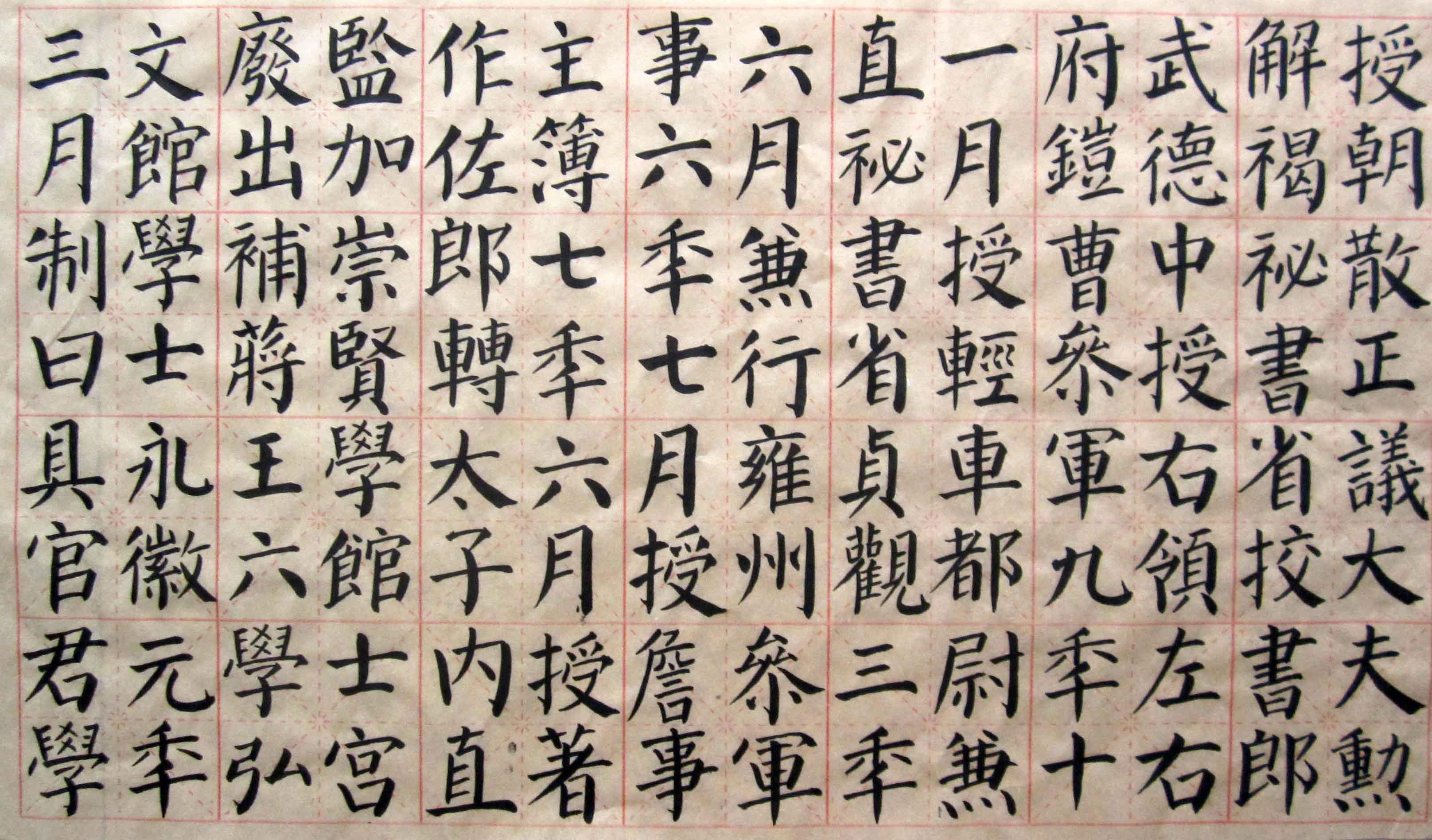 书法 书法作品 3232_1896图片