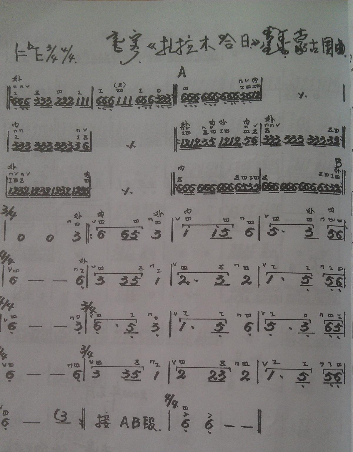 乐谱:马头琴曲《jalam图片