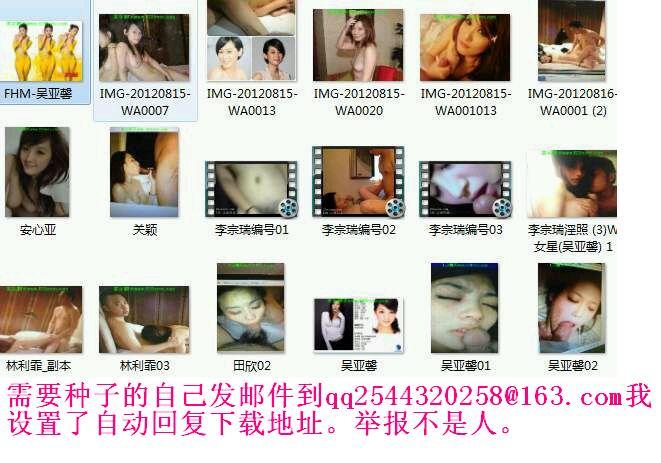 李宗瑞60女艺人名单