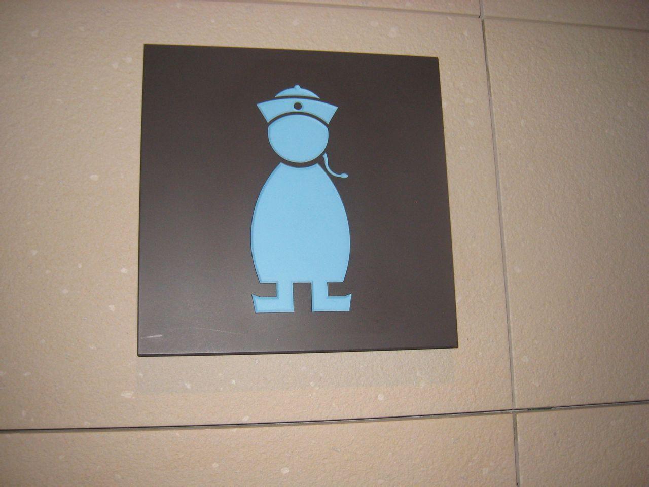 男女标志还算有新意的洗手间 大港油田吧 百度贴吧 高清图片
