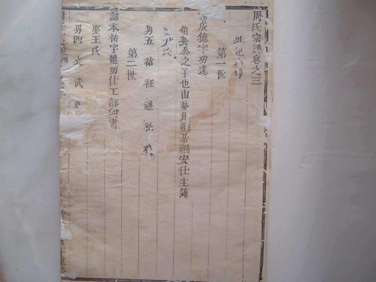 《周氏族谱》图片