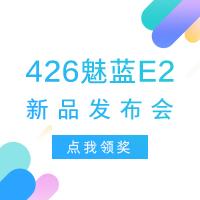 #426,E起嗨#「魅蓝E2」 送给你!