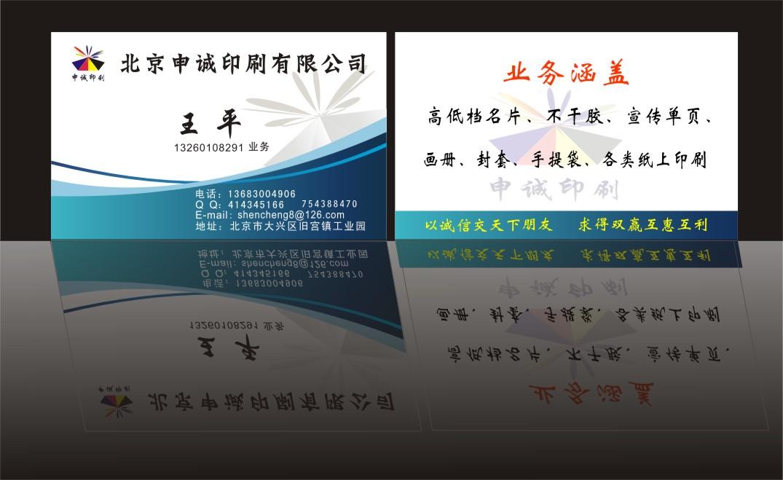 名片印刷 北京专业印名片公司电话13260108291