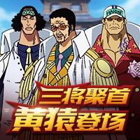 【贴吧大型抽奖活动】助力三大将聚首!!