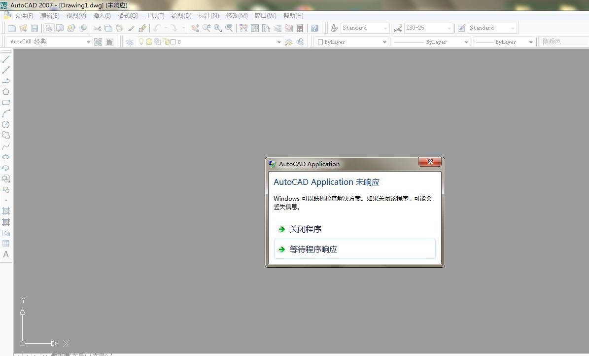 cad2007程序新建文件后总是出现cad等待程序响应