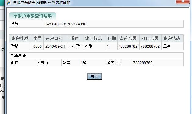 建行网上转账截图图片大全 from 工商银行转账截图.