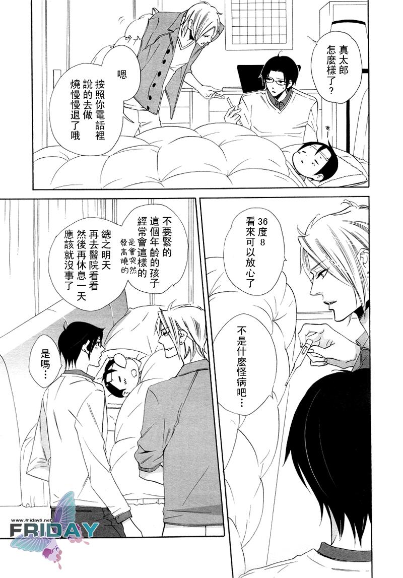 【漫画】◆儿子给您添麻烦了!图片