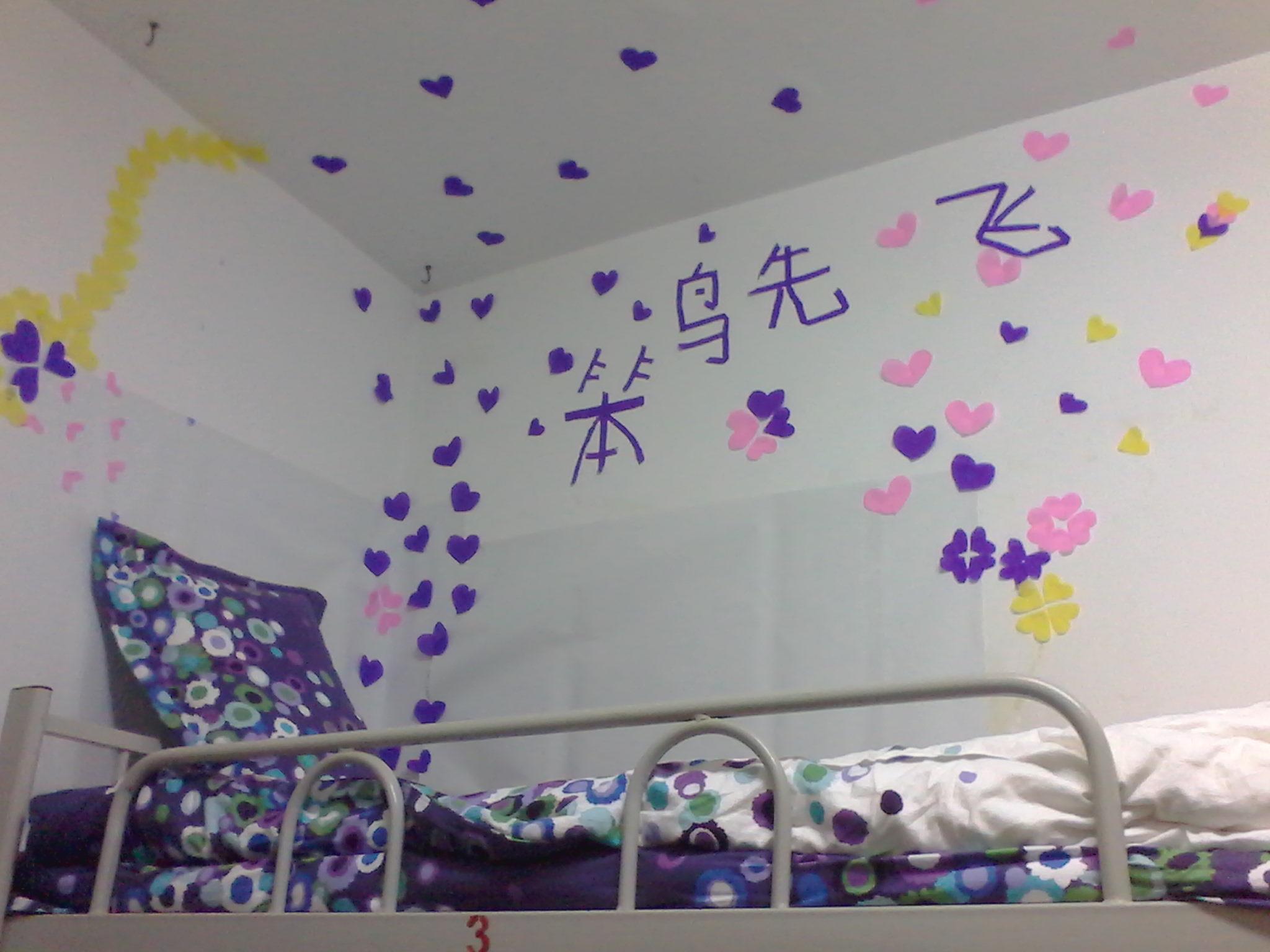 一些大学里的寝室装扮内容一些大学里的寝室装扮图片