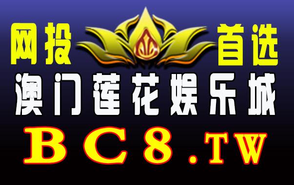 澳门赌场娱乐城-【bc8.