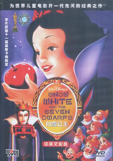我想看白雪公主的故事