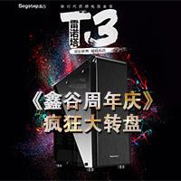 《13周年庆》鑫谷疯狂大轮盘开启